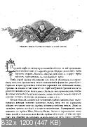 Гербы городов, губернiй, областей и посадов Россiйской имперiи (1649-1900)