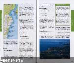 Черногория. Вокруг Света. Путеводитель