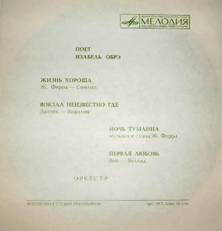 15 Гибких пластинок Мелодия - ретро 60-70х, vinyl-rip,