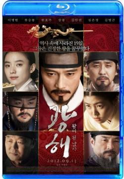 Маскарад / Кван Хэ: Человек, ставший королем / Masquerade / Gwanghae, Wangyidoen namja (2012) BDRip 720p
