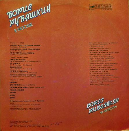 БОРИС РУБАШКИН в Москве (1990), vinyl-rip