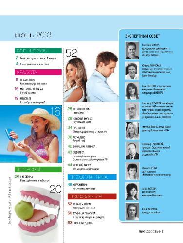 Про здоровье №6 (июнь 2013)