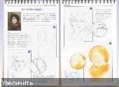 Учимся рисовать / 6 книг (2013) PDF