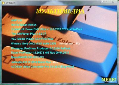 Soft Pack by zemlyanin, собственная сборка популярных программ