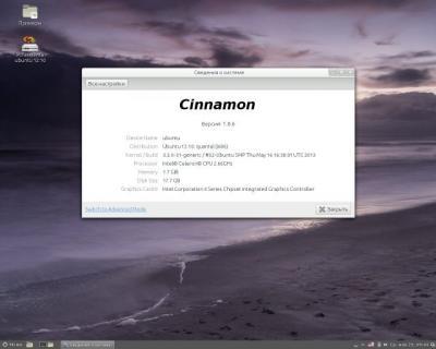 Ubuntu Cinnamon Edition 12.10 [i386]