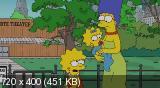 Симпсоны / The Simpsons [24x01-22 из 22] (2013) WEB-DLRip | Nice-Media