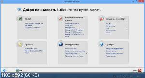 Nero Video v 12.5.4000 RePack (2013) ENG/RUS