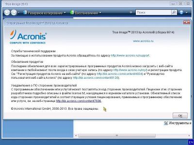 Acronis BootCD Collection 2013 Grub4Dos Edition 11 in 1 v.7 RUS (05.2013)