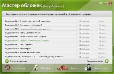 Знаток обложек [Алексей Захаренко] (2012, Создание обложек, PCRec)