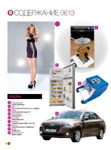 Stuff №6 (июнь 2013)