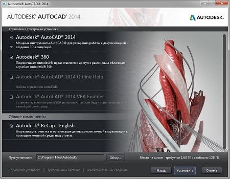 Autodesk AutoCAD 2014 ( Build I.18.0.0, RUS / ENG, AIO )