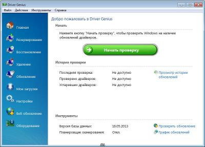 Driver Genius 12.0.0.1306 RePack (& Portable) by KpoJIuK(03.06.2013)[2013,Rus/Eng]