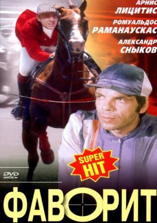 Фаворит (1976) IPTVRip + UA-IX