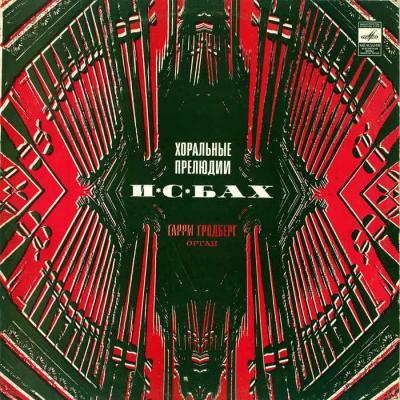 ����� �������� - �.�.��� - ��������� �������� (1977) [Vinyl-Rip, 24bit/96kHz]_by stepniks