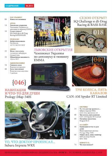 Forz �6 (���� 2013)