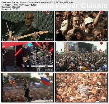 Рок над Волгой. Праздничный Концерт (2013) SATRip