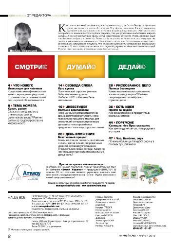 Личный счет №8-9 (август-сентябрь 2013)
