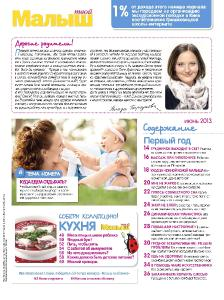 Твой малыш №6 (июнь 2013)