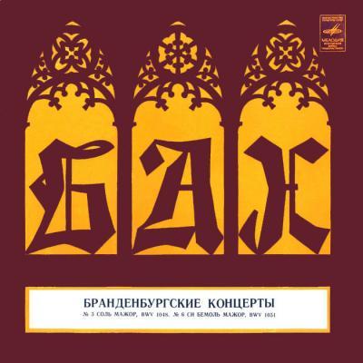 И.С.Бах - Бранденбургские концерты (1978) [Vinyl-Rip, 24bit/96kHz]