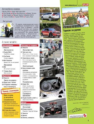 Автоцентр №25 (июнь 2013)