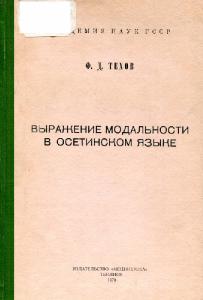 Техов Ф.Д. - Выражение модальности в осетинском языке [1970, DjVu, RUS]