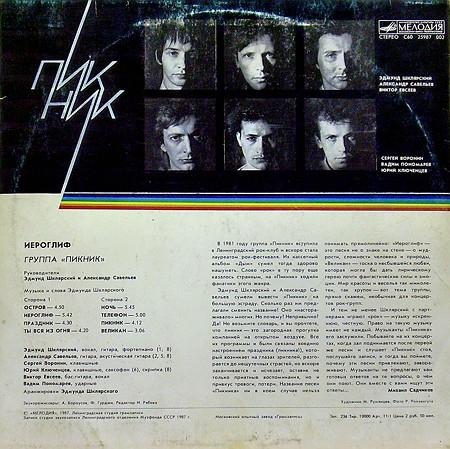 Пикник - Иероглиф (1987), vinyl-rip