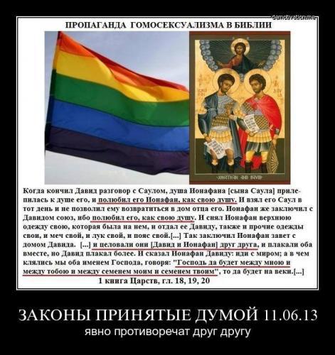 Гомосексуализм в библии
