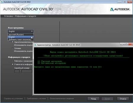 Autodesk AutoCAD Civil 3D 2014 ( Build I.18.0.0, RUS / ENG, AIO )