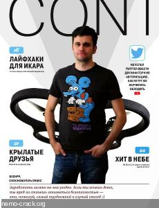 Хакер №7 (июль 2013)