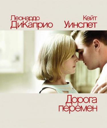 Дорога перемен / Revolutionary Road (2008) BDRip | BDRip 720p