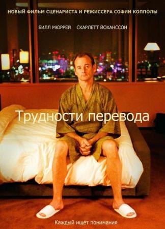 Трудности перевода / Lost in Translation (2003) HDRip | BDRip 720p