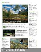 """Подшивка журнала """"GEO"""". 7 номеров (январь-июль/2013) PDF"""