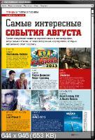 Chip №8 Россия (август) (2013) PDF