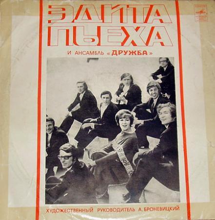 Эдита Пьеха и ансамбль Дружба, vinyl-rip