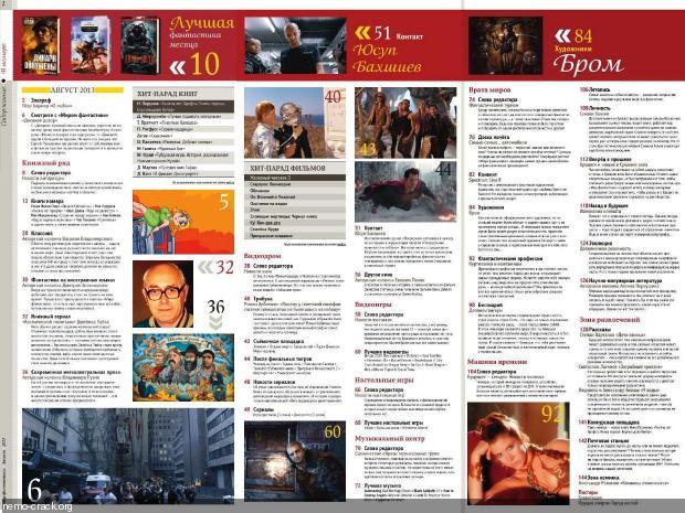 Мир фантастики №8 (август 2013)