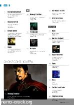 Страна игр №7 (июль 2013)