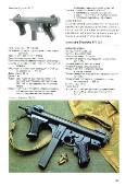 А.Е. Хартинк. Армейское оружие. Иллюстрированная энциклопедия [2005] PDF