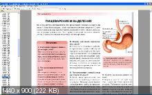 Большая иллюстрированная энциклопедия знаний (PDF)