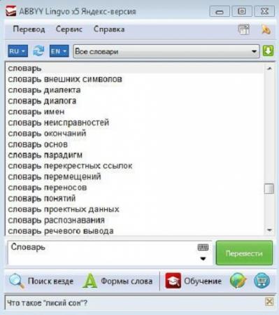 ABBYY Lingvo х5 «9 языков» ( 15.0.837.0, Multi / Rus/2013 )