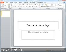 Microsoft Office 2010 Professional Plus + Visio Premium + Project 14.0.7015.1000 SP2 (x86-x64)