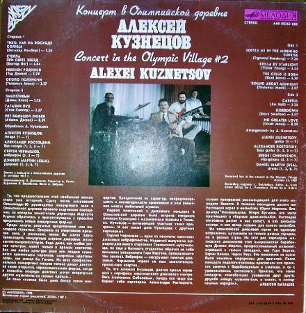 Алексей Кузнецов - Концерт в Олимпийской деревне 2(1988)