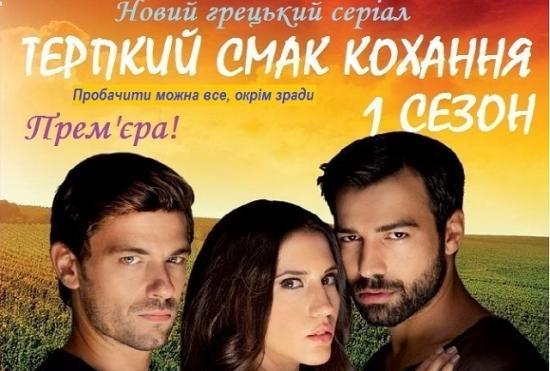 Терпкий вкус любви 160 серия 2014