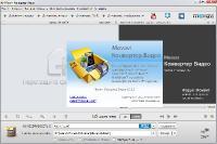 Movavi Video Converter 15.2.3 Portable (Rus / ML)